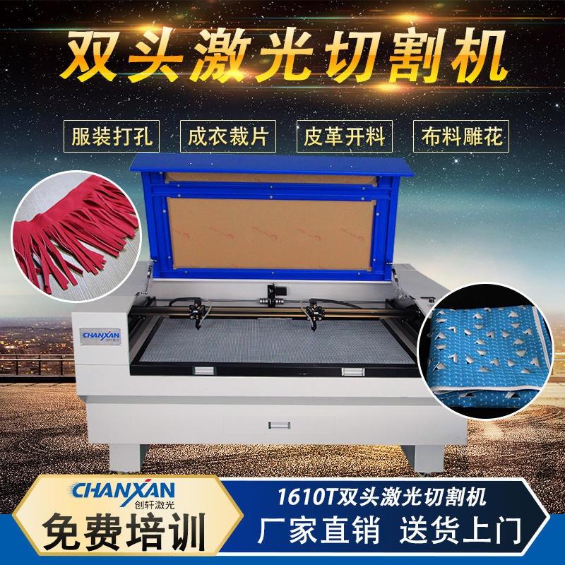 源头厂家无纺布激光切割机 1610 布料裁剪机 面料雕花机热切