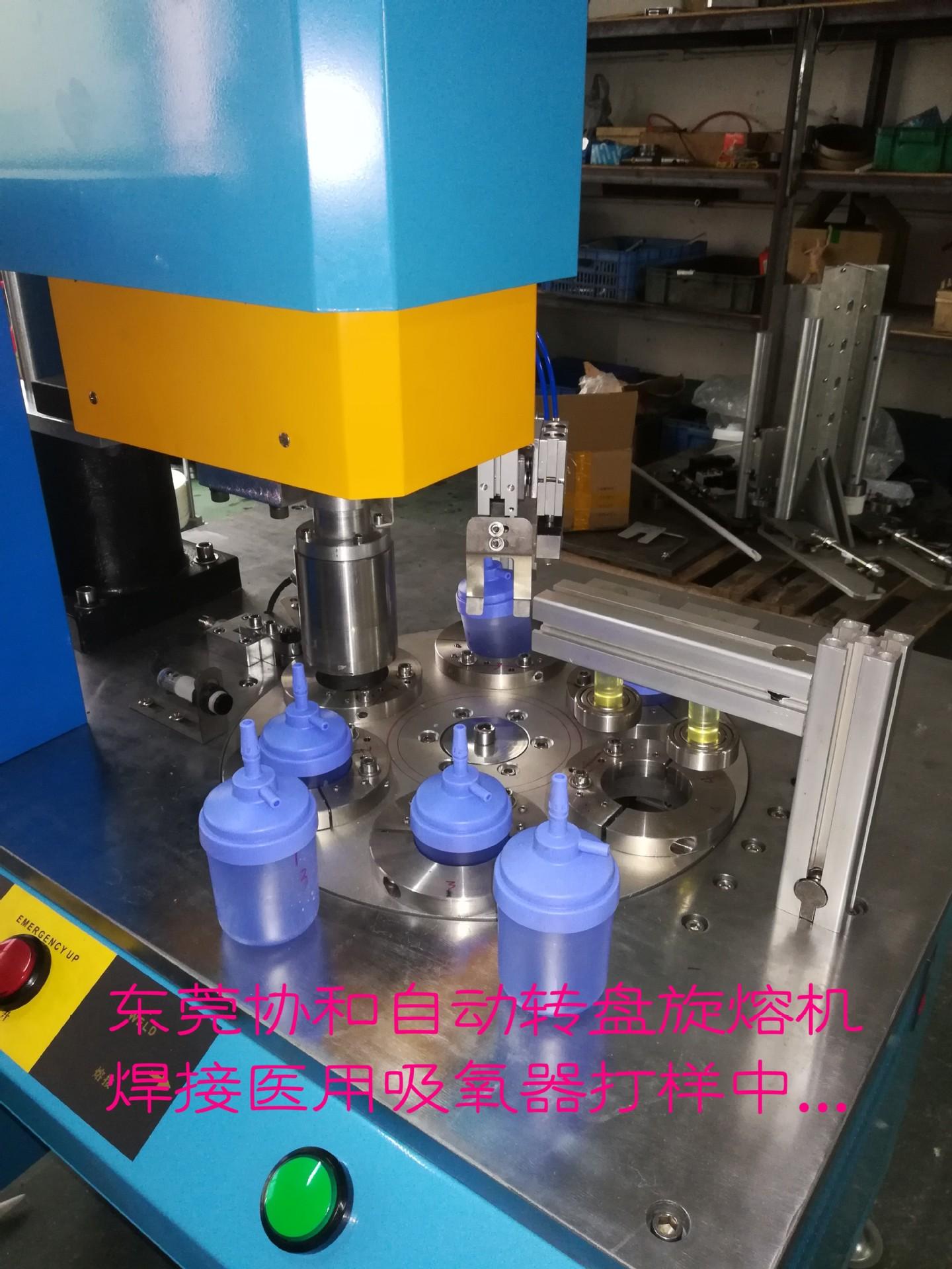 非定位旋熔机 协和机械生产厂家 防水防气密焊接旋熔机示例图3
