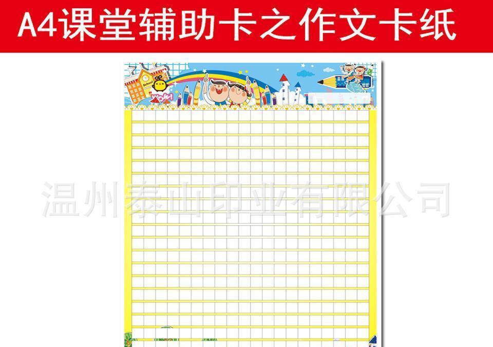 【作文方格作文400字小学纸年级妈妈纸16K书三教师幼儿用品300字我的彩色图片