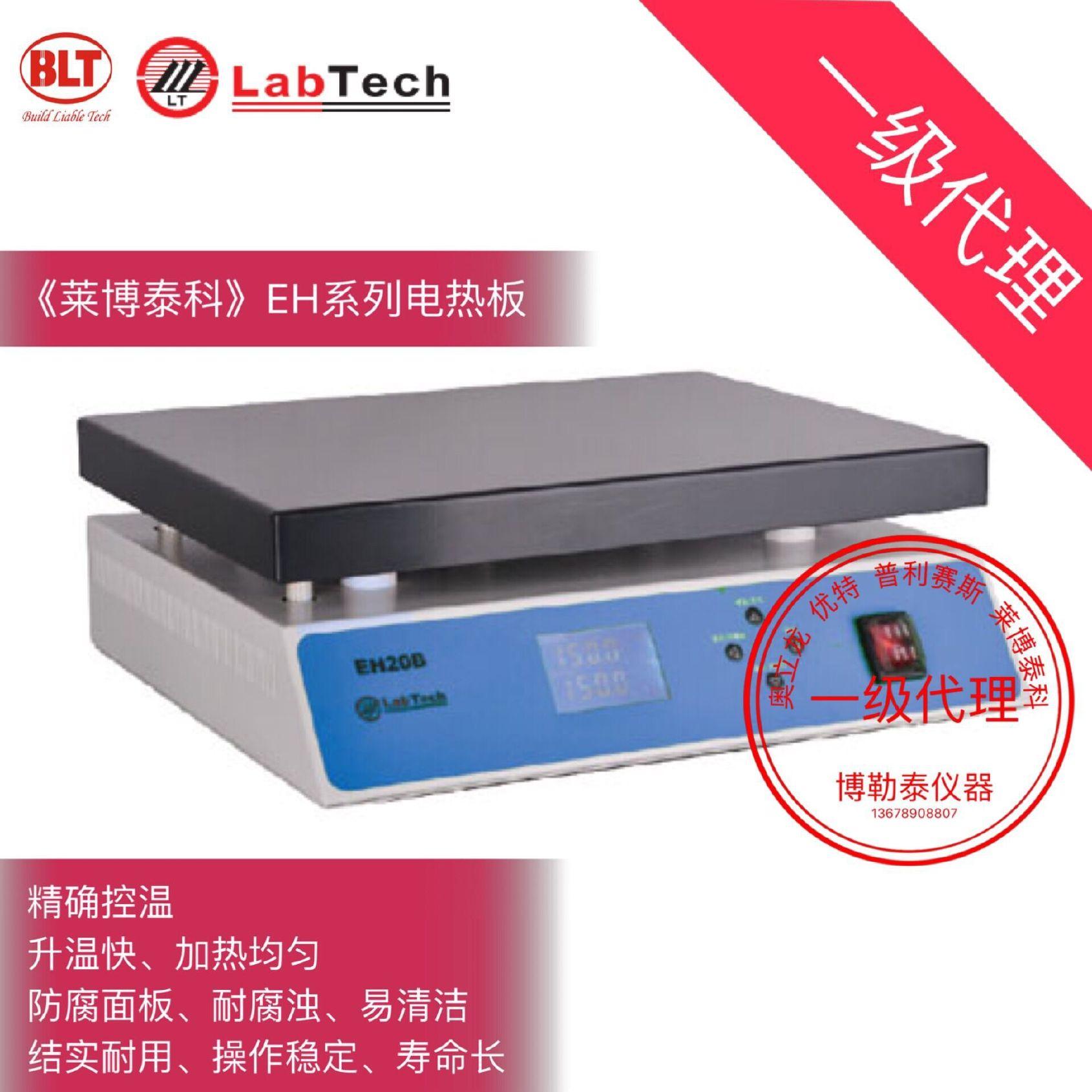 一级代理LabTech 莱伯泰科 微控数显电热板 EH系列 电热板