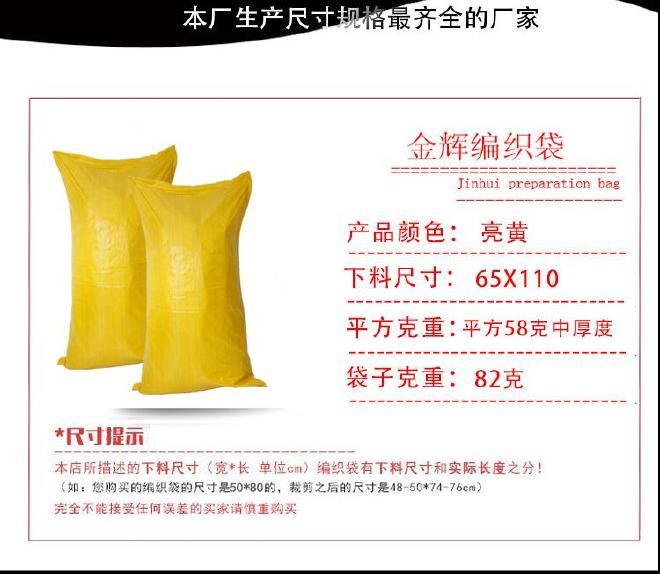 65��加厚耐用��袋批�l|亮�S色��袋特�r出售全新料�S色��袋示例�D7