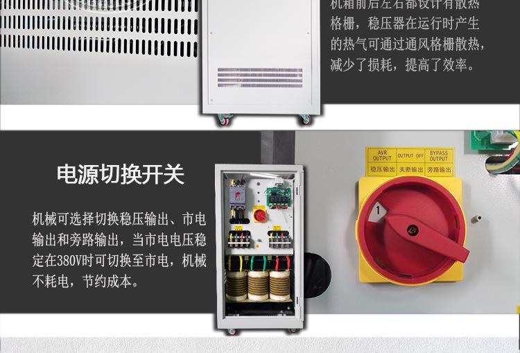 大功率380V三相稳压器SBW250KW300KW350KW全自动高精度稳压器示例图15