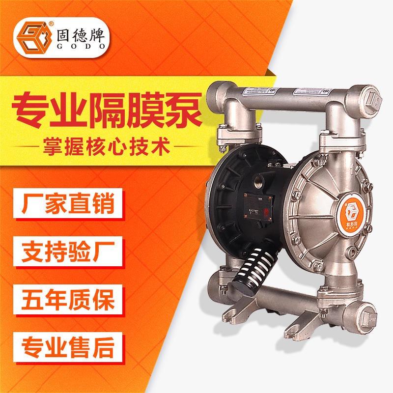 气动隔膜泵 边锋泵业固德牌第三代隔膜泵QBY3-40LTFF铝合金材质耐酸碱自吸无堵塞泵 厂家直销