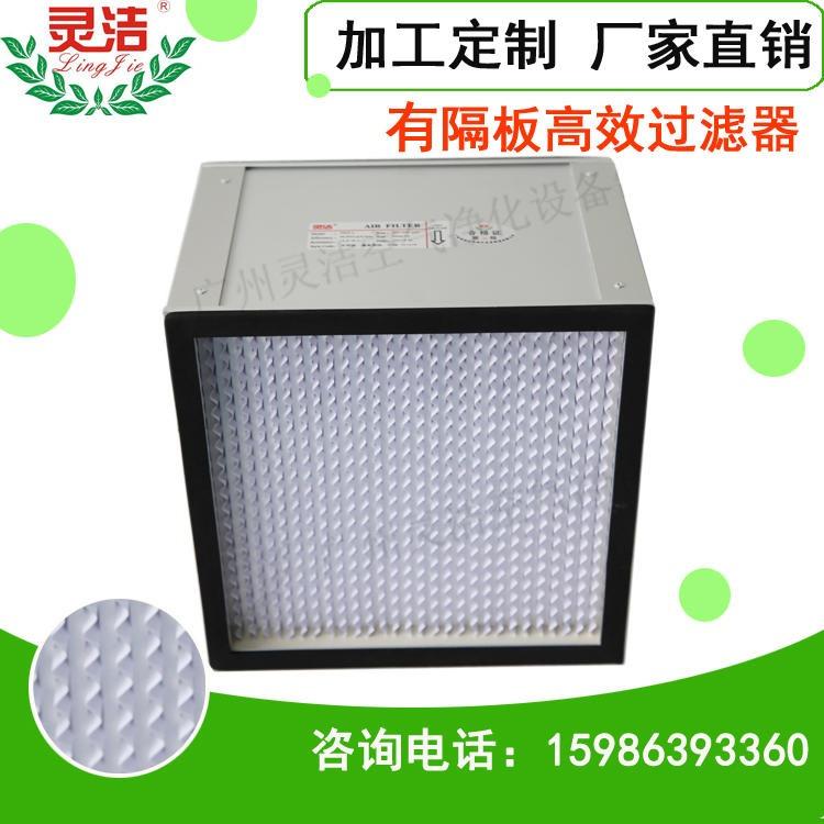 有隔板高效過濾器廠、紙框隔板高效過濾器非標定制、鋁隔板高效過濾器廠家直銷價格優惠