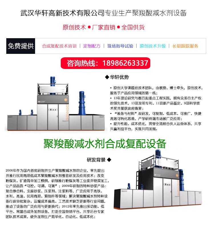 华轩高新减水剂合成设备  10T全套聚羧酸减水剂设备示例图1