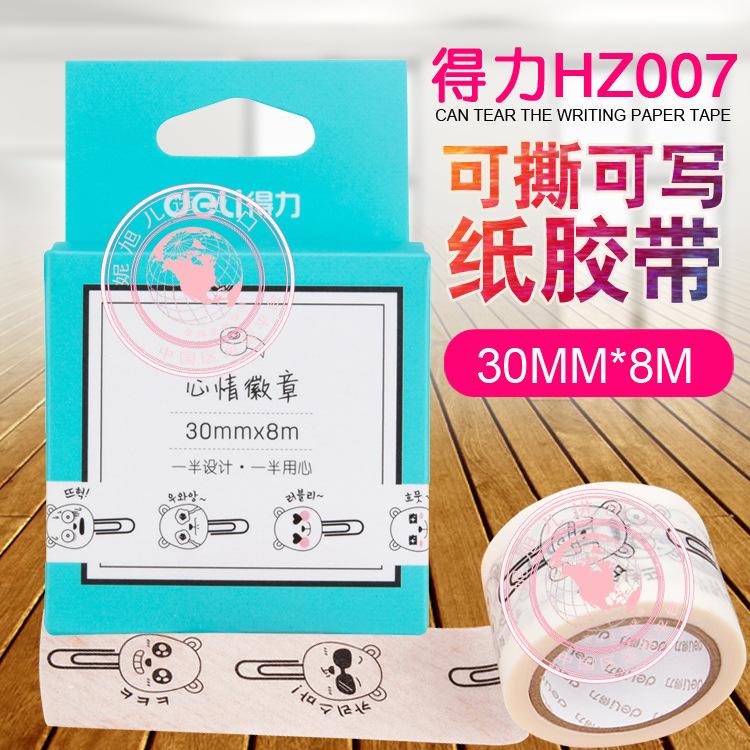 批发得力HZ007可撕可写和纸胶带  30mm8m纸质标签纸相册DIY贺卡