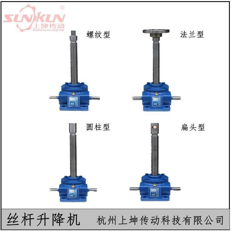上坤廠家批發蝸輪絲桿升降機  臺灣版速比絲桿升降機手動電動自動  小型升降機