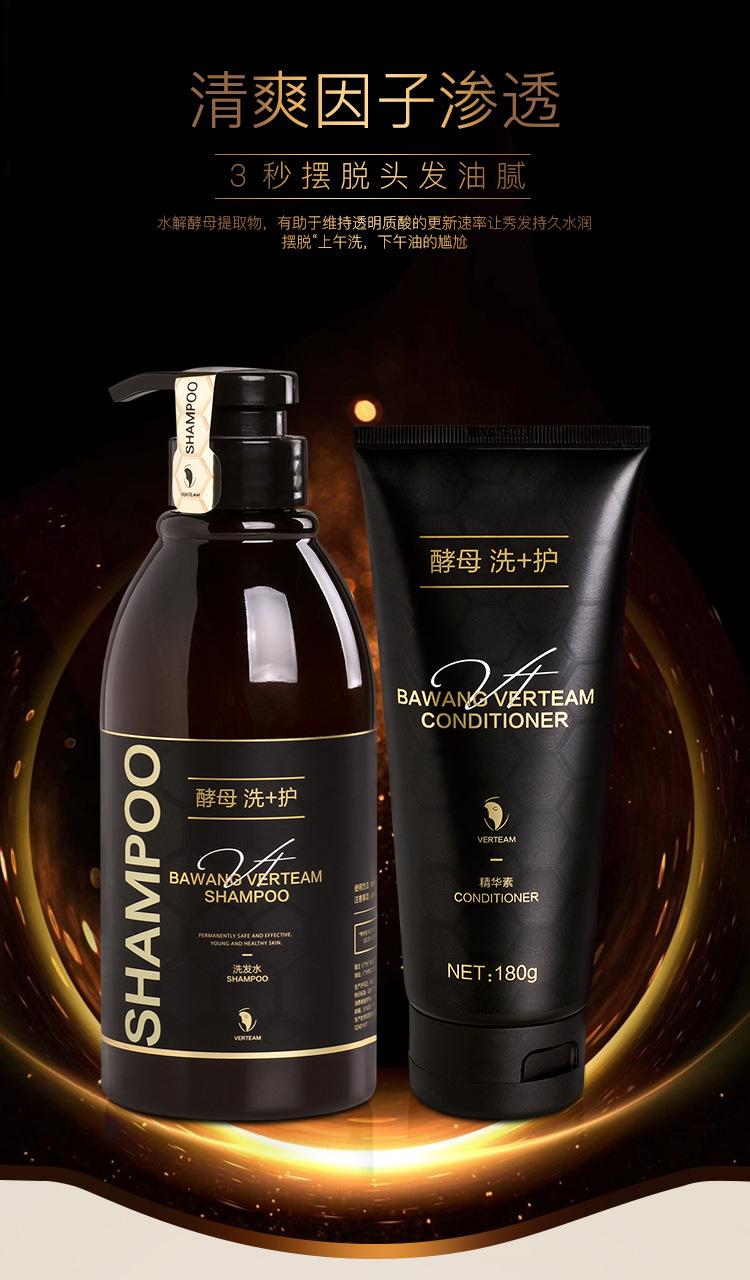 问叹洗发水精华素平衡油脂滋养头皮护发素 酵母洗护组合套装代理示例图2