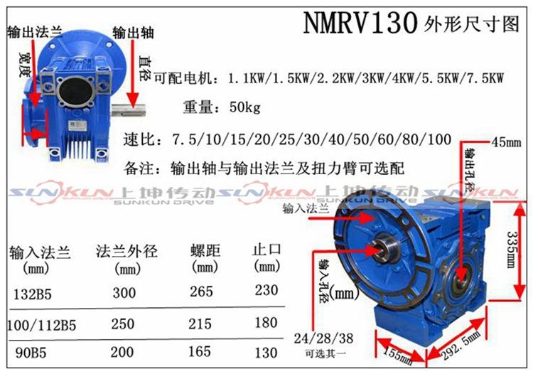 厂家批发 减速机 NMRV25-150输出法兰配电机0.12-15KW速比5-100示例图15