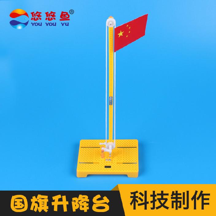 悠悠鱼小学生科学实验儿童骨干玩具diy材料科江西省教师手工中小学图片
