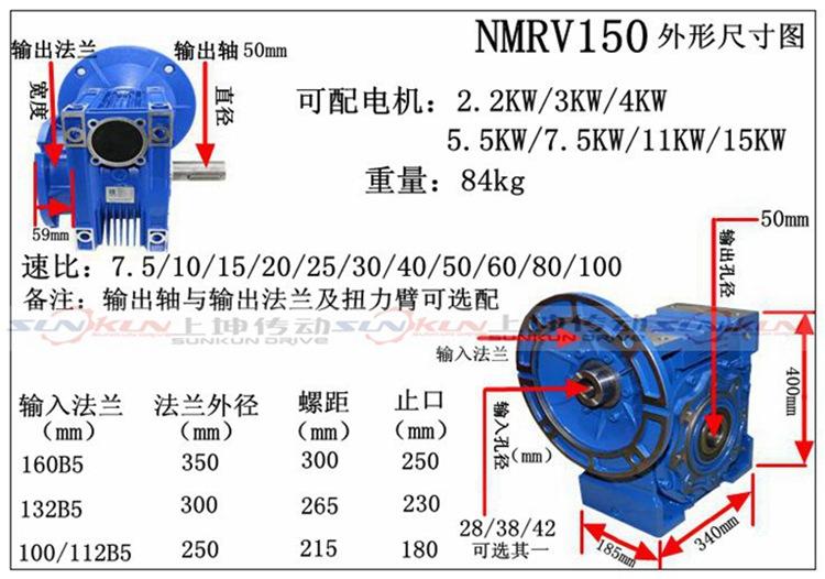 厂家批发 减速机 NMRV25-150输出法兰配电机0.12-15KW速比5-100示例图16