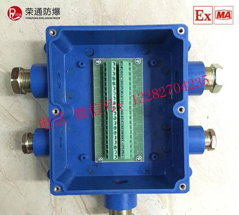 jhh-5矿用本安电路分线盒 jhh-5矿用接线盒图片 5通电话接线盒