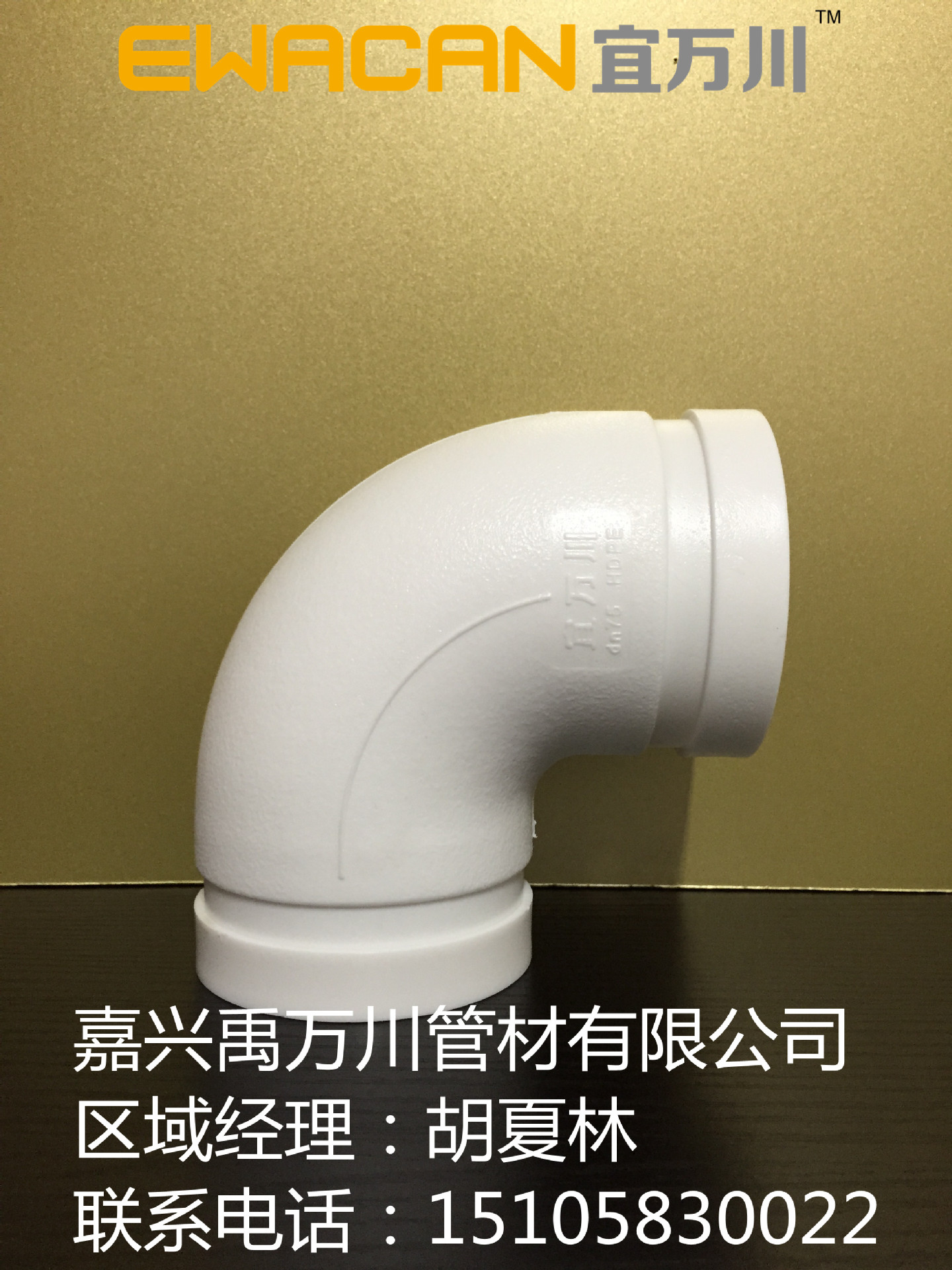 四川沟槽式HDPE超静音排水管,宜万川沟槽式90度弯头 ,沟槽管厂示例图6