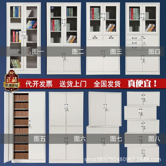 厂家直销钢制文件柜铁皮柜办公柜带锁储物资料凭证柜档案柜定制