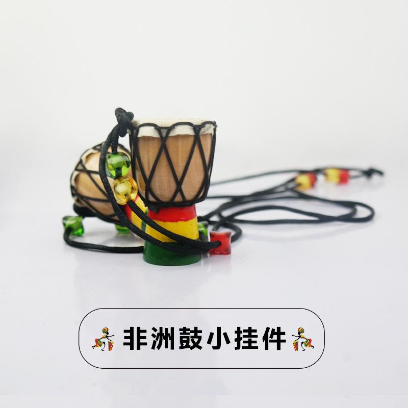 瑞驰飞扬 非洲鼓挂件吊坠 挂饰手工纪念品 旅游礼品 摆件创意饰品