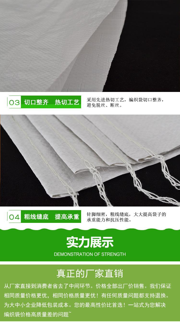 �S家直�Npp塑料�F白色中厚��袋批�l覆膜彩印蛇皮袋大�打包袋示例�D8