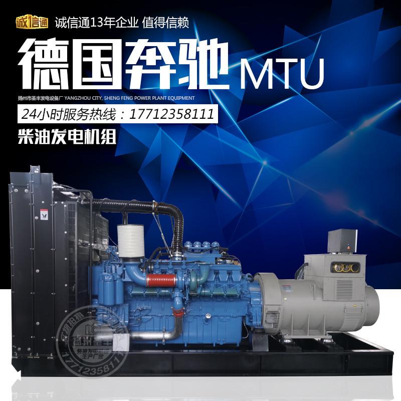 900KW柴油发电机组 德国奔驰18V2000G65柴油机电启动 发电机价格全铜电机图片