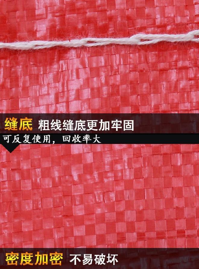 高中档包装袋批发70*113中号红色搬家打包袋行李包装袋蛇皮编织袋示例图12