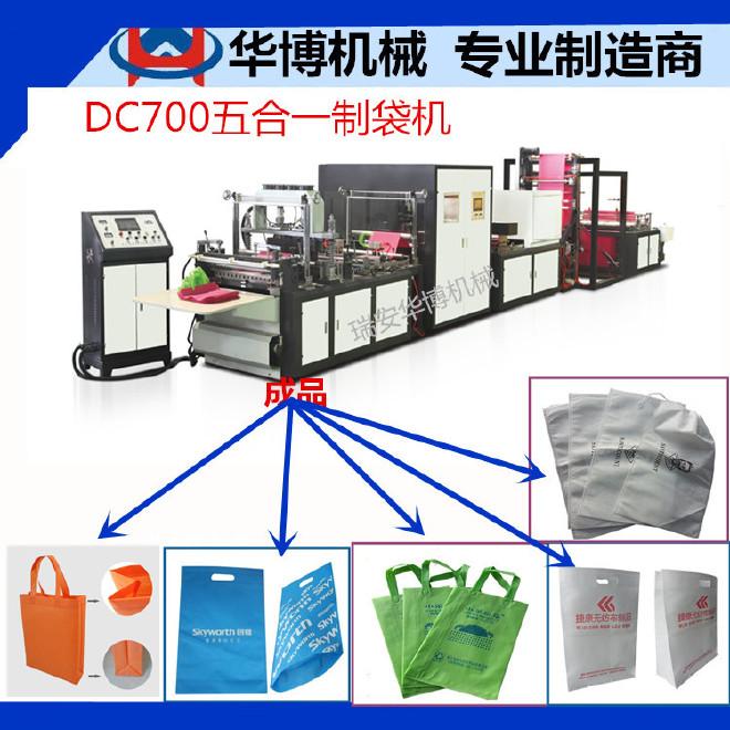 做无纺布袋子的机器  无纺布制袋机超声波制袋机图片