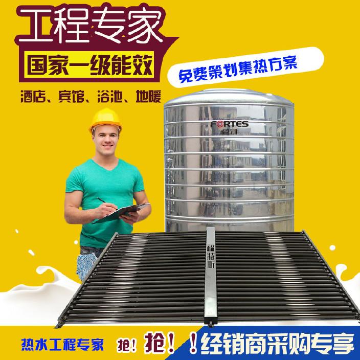 实力商家 时代环球太阳能热水器 商用工程联箱热水工程可贴牌加工