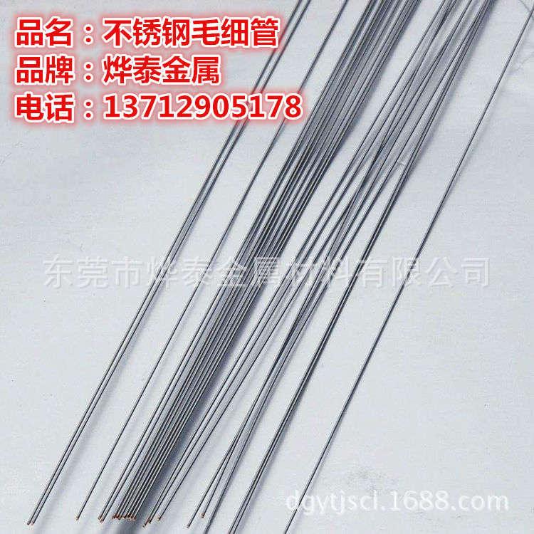 大量現貨直銷304不銹鋼毛細管 精密毛細管 專用 規格齊全