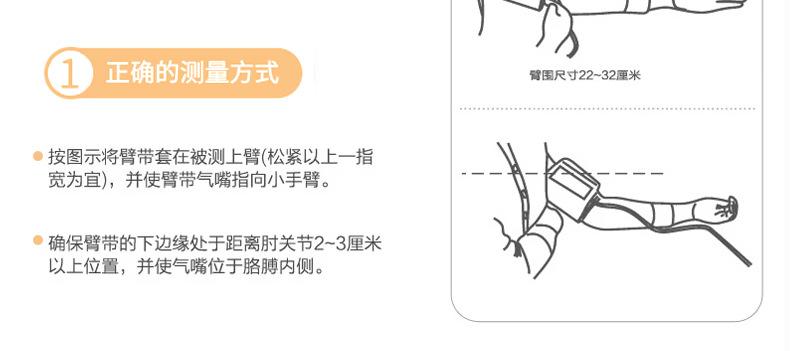 供應魚躍語音電子血壓計YE660E 家用上臂式全自動測量高血壓儀示例圖17