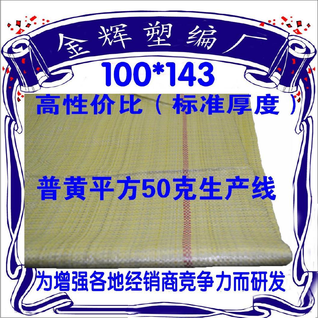 山东塑编厂编织袋批发100140标准厚度蛇皮打包袋子快递打包袋子