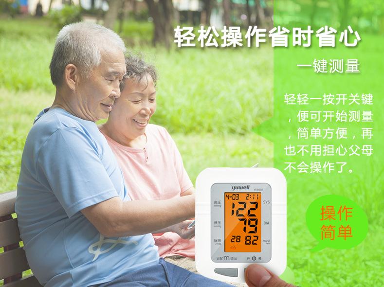供应鱼跃语音电子血压计YE660E 家用上臂式全自动测量高血压仪示例图6
