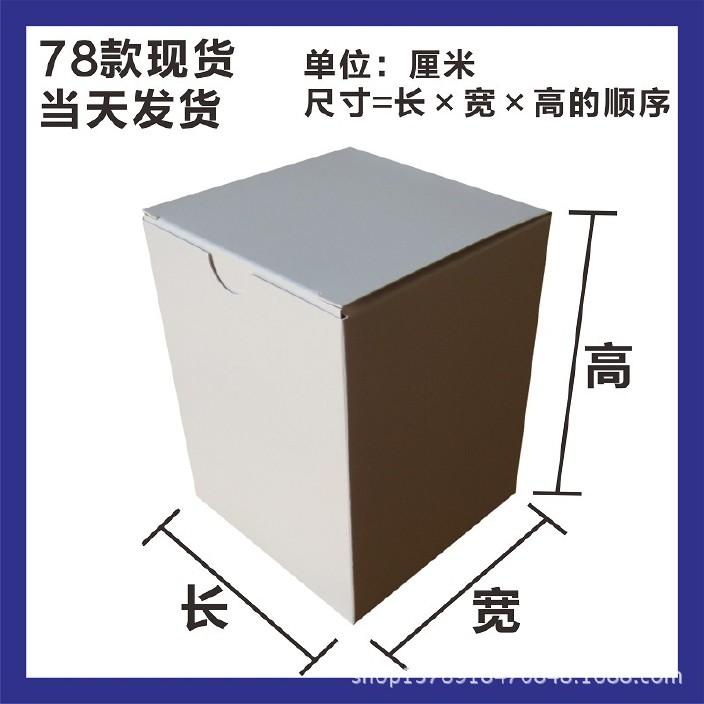 定制空白包装盒通用白色纸盒子现货小饰品盒子包装盒简约白盒小号图片