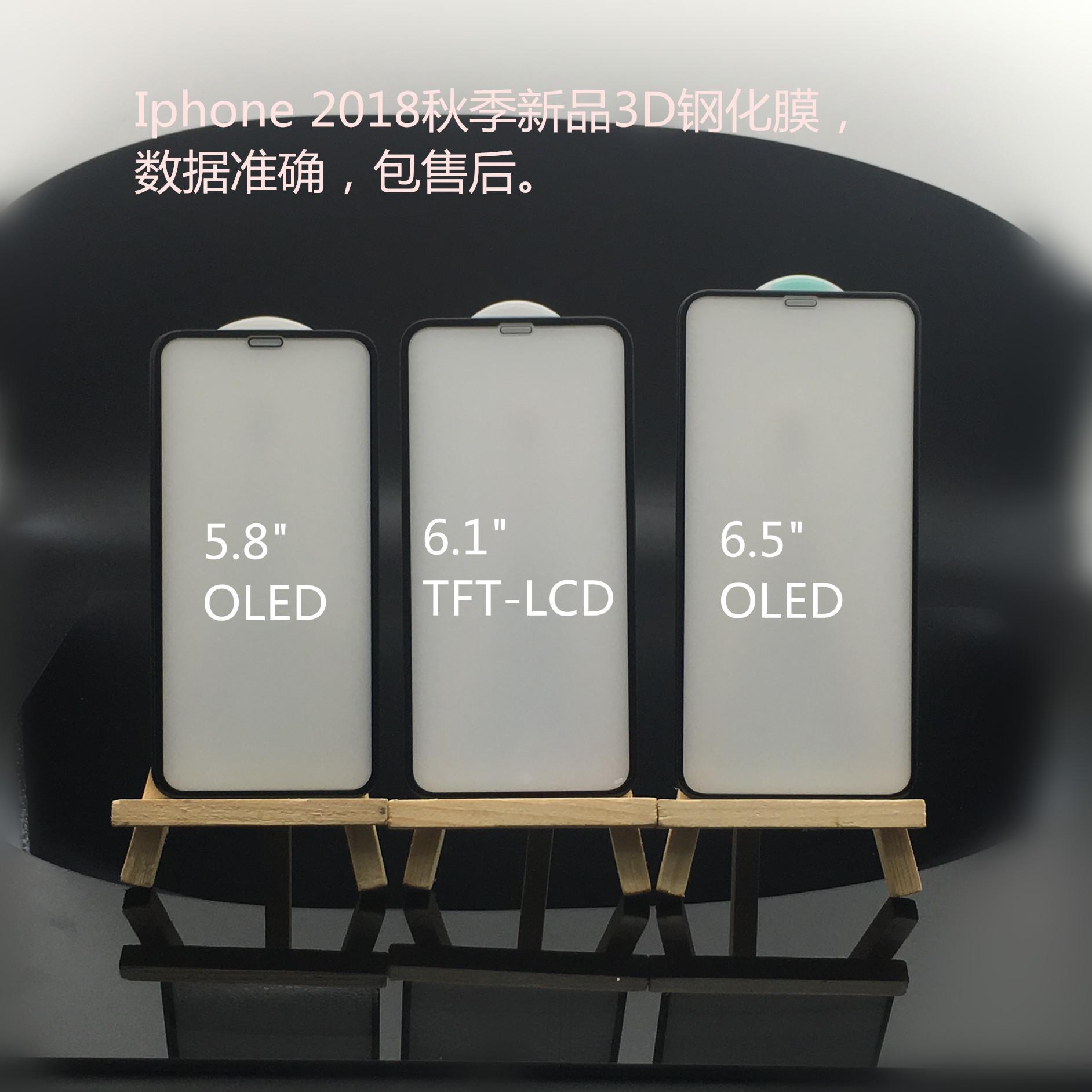 滴膠新款5.8/6.1/6.5鋼化膜  iPhoneX純白板鋼化膜 手機貼膜批發