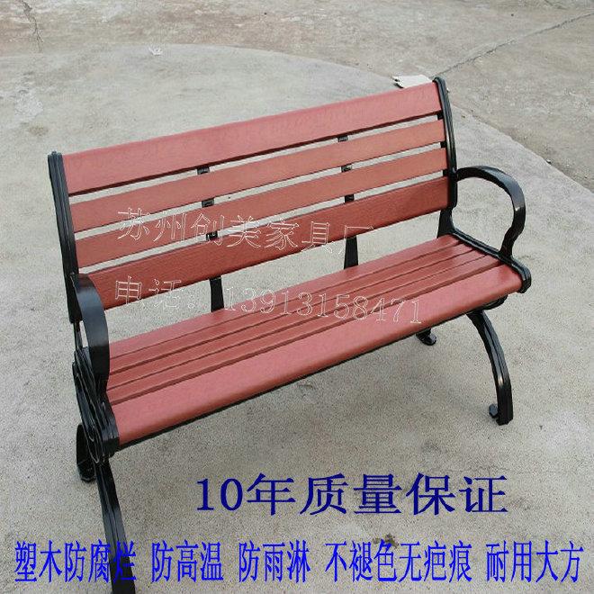 公園排椅老年休閑椅球場排椅塑木pvs公園椅靠背鑄鋁椅