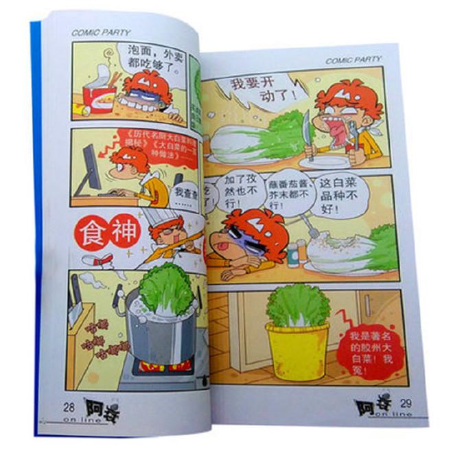 阿衰全集漫画1-56册出糗大王搞笑漫画校园少伦纳德爆笑图片