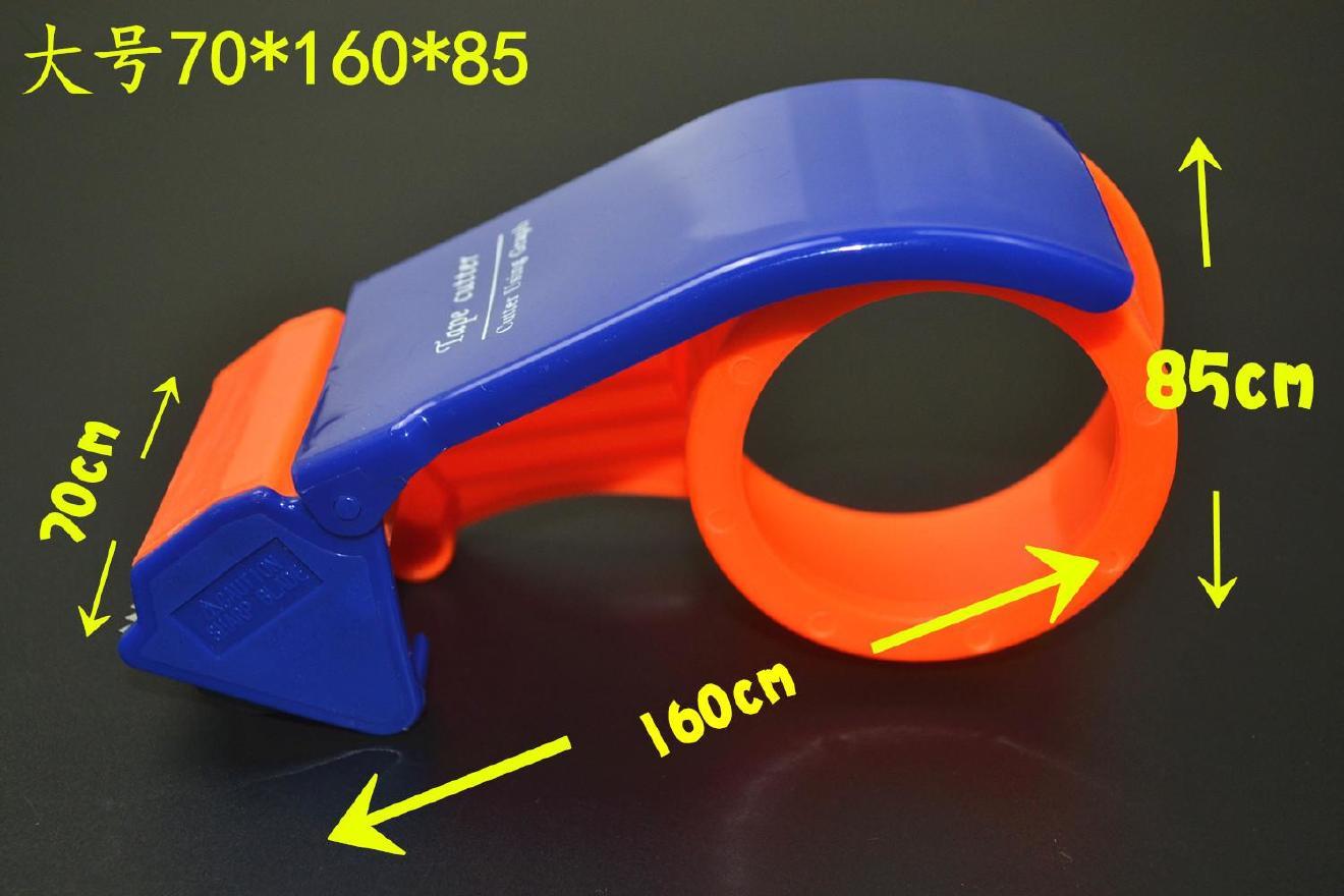 封箱器打包胶带大小号机胶带切割器蓝色封箱带切割面打包器手持示例图23