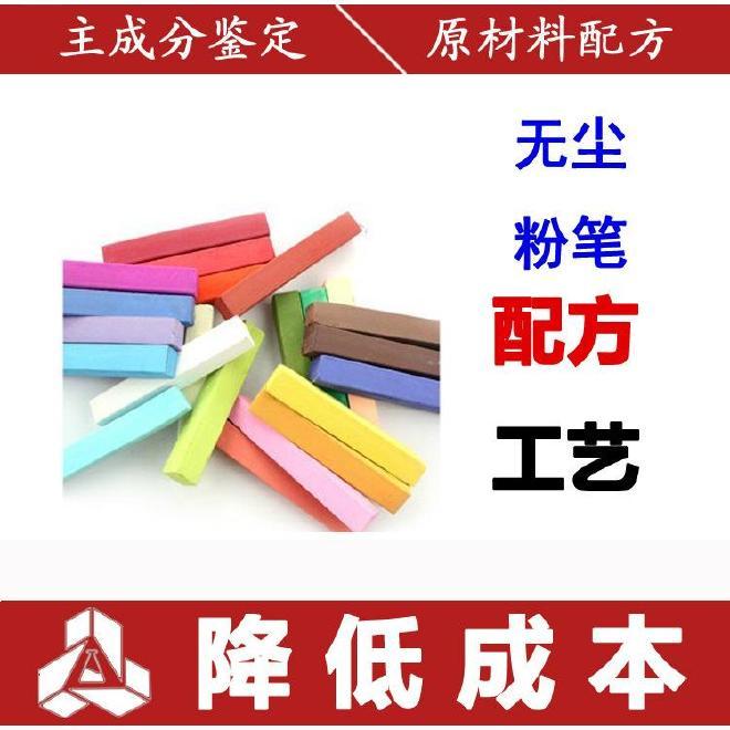 無塵粉筆優質無毒無味配方分析教學專用無塵粉筆彩色高檔配方