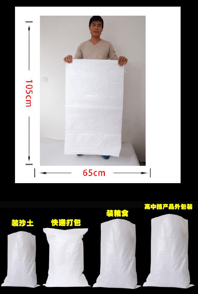 �新料半透平方70g克��袋蛇皮袋�b面粉袋亮�@三�� 西白色大米袋� 量可靠示例�D11