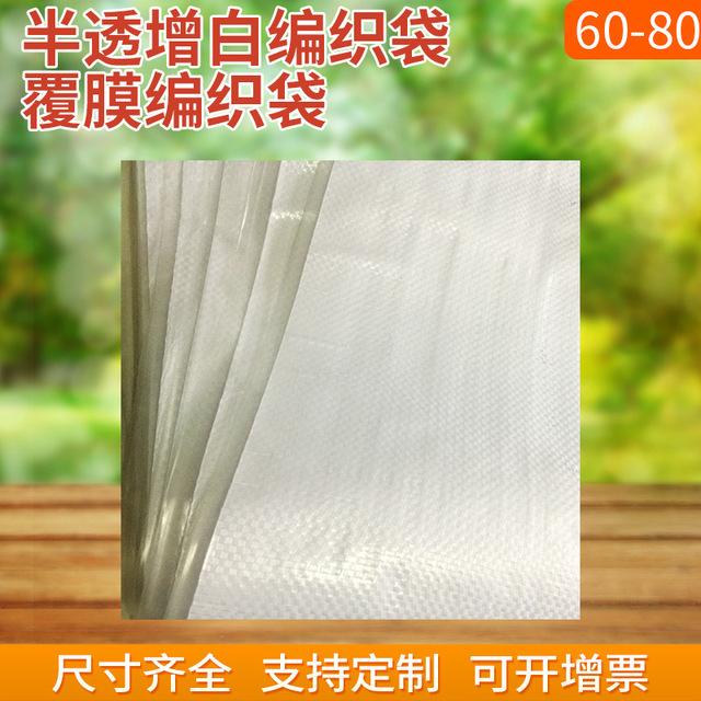 顺恩  覆膜编织袋 防水蛇皮 白色编织袋编织袋 筒料编织袋子