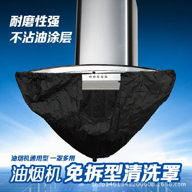 油烟机清洗罩油烟机免拆防水清洗罩油烟机通用型一罩多用不粘油层图片