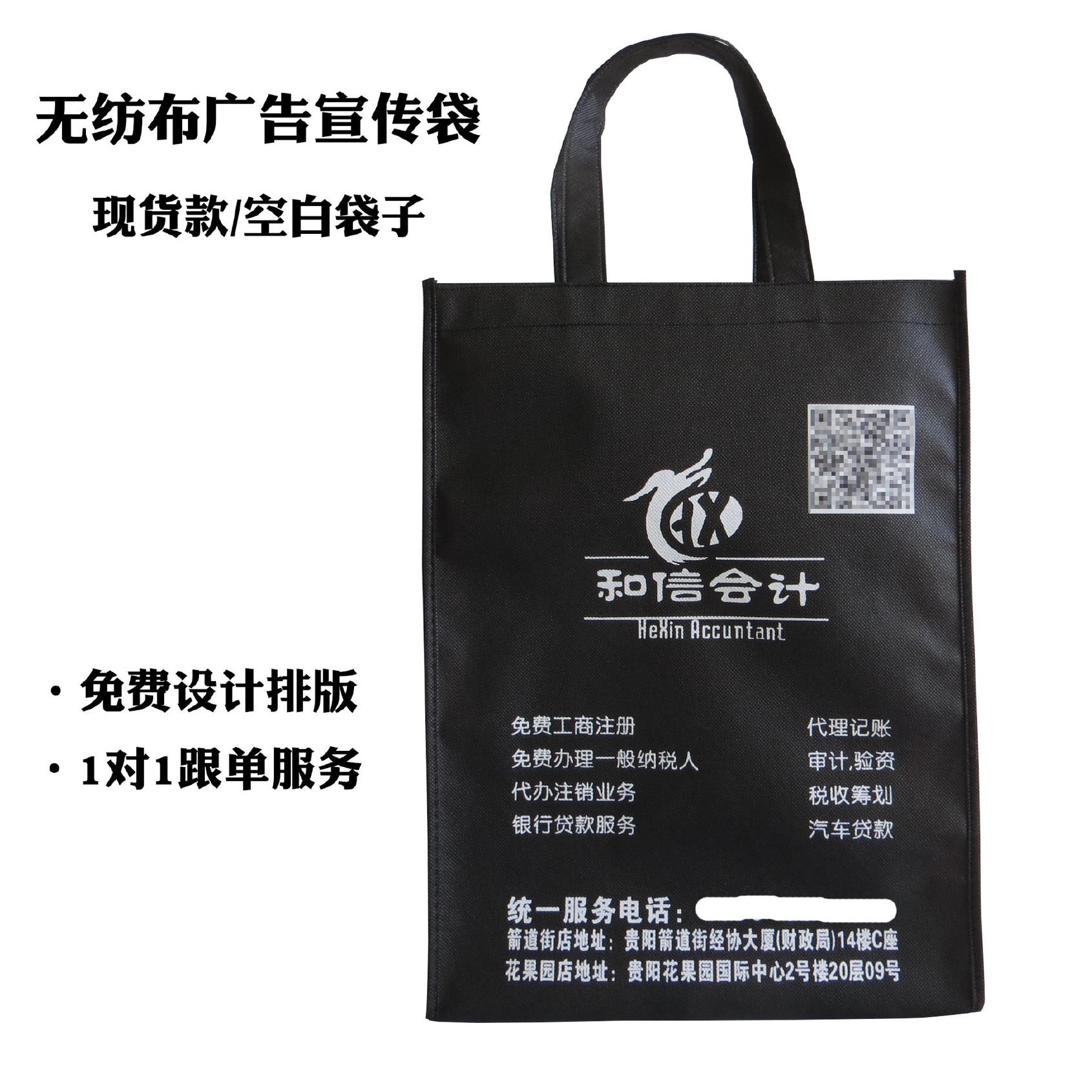 无纺布手提袋定做印logo会计事务所广告宣传环保袋无纺布袋子现货图片