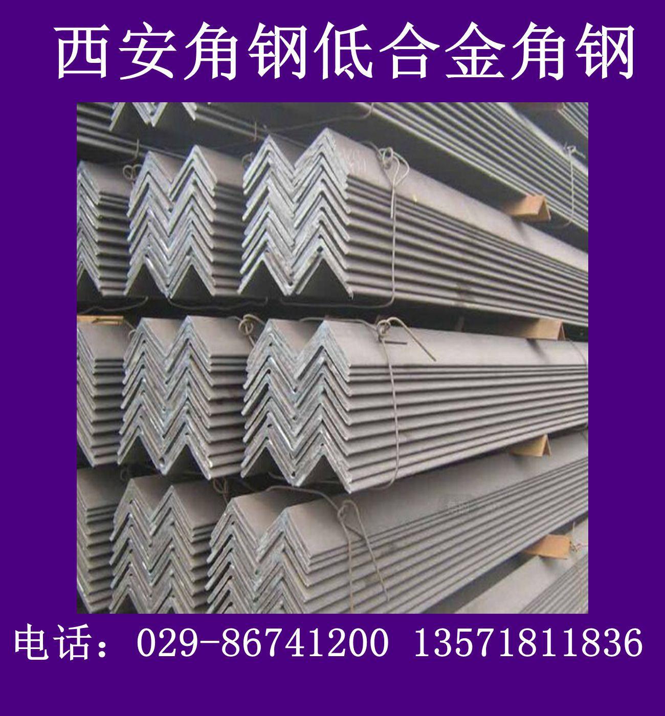 漢中低合金角鋼廠家直銷16mn角鋼示例圖10
