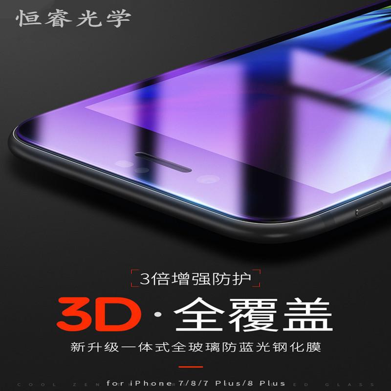 iPhoneX钢化膜 真3D手机玻璃贴膜 苹果6/7/8plus保护膜抗蓝光磨砂