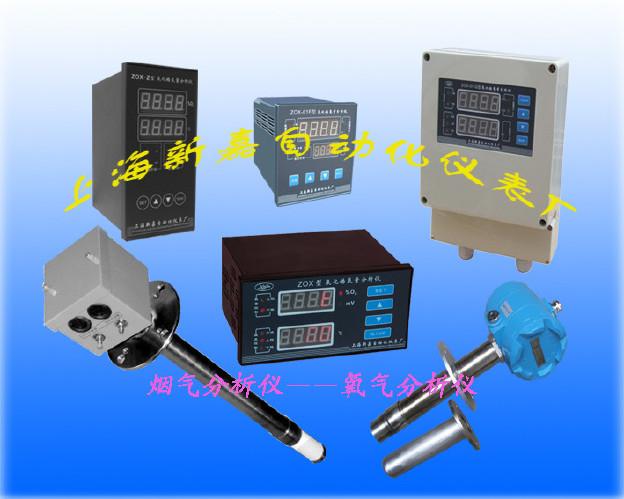 ZO氧气分析仪\烟气分析仪\气体分析仪