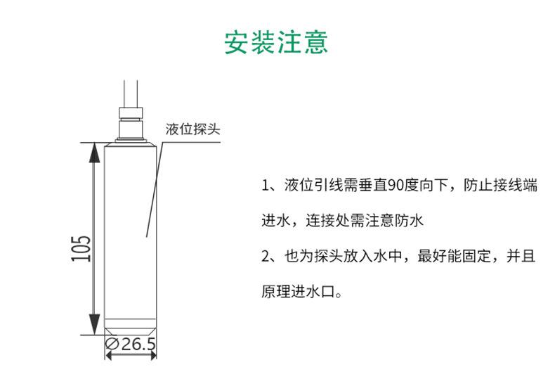 投入式液位计广州水位传感器水箱不锈钢静压式液位变送器4-20mA示例图16