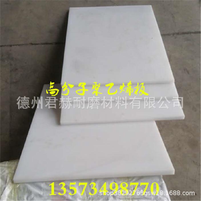 白色超高分子量聚乙烯板 耐磨損耐沖擊PE板加工直銷 品質保證示例圖2