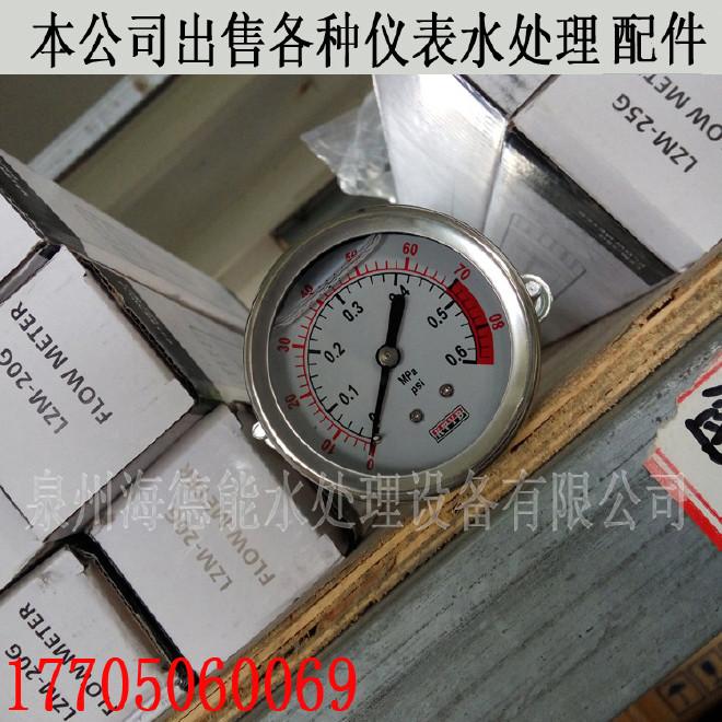 壓力控制器 耐震壓力表慮水壓力水壓表 精密壓力表 水處理壓力表圖片