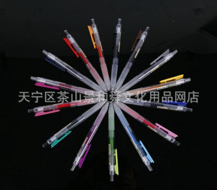 代购日本无印良品文具 按动中性笔 凝胶墨0.5MM水笔MUJI批发