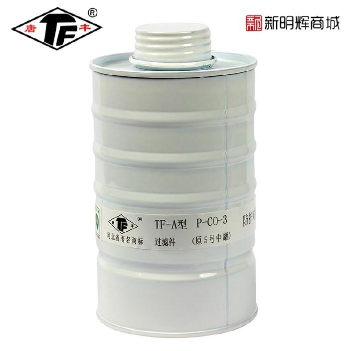 唐丰 TF-A 型金属过滤件 5号滤毒罐 防滤毒盒
