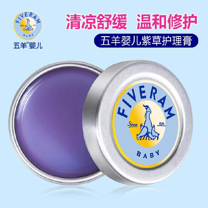 五羊紫草膏 婴儿宝宝缓和蚊叮清凉舒缓护理膏软膏10g夏季通用