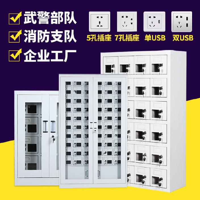 部队手机柜手机存放柜钢制带锁屏蔽保管箱工厂学校管理手机充电