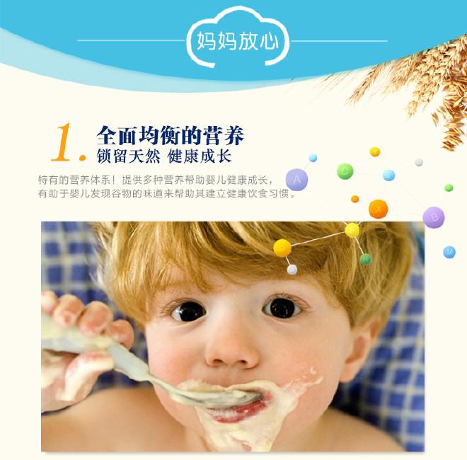 益卡尔225g小米蒸谷多维果蔬全段奶米粉婴儿