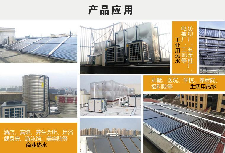 2空气源 空气源 空气能热泵热水机组 空气能热水器 空气源热水器示例图9